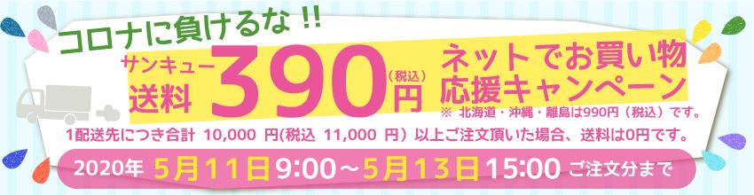 送料390円 ネットでお買い物応援キャンペーン開催中!