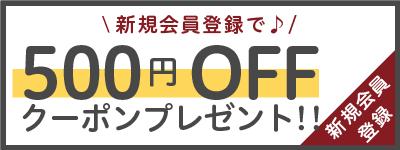 新規会員登録でもらえる♪500円OFFクーポンプレゼント!!