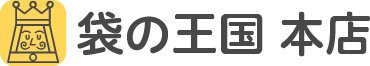 袋の王国 本店 fukuro-oukoku.jp 激安!パッケージ・袋の専門店!!OPP袋・ポリ袋・チャック袋・レジ袋 袋の事なら【袋の王国】におまかせ下さい!!